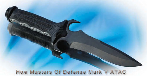 Нож Masters Of Defense Mark V ATAC