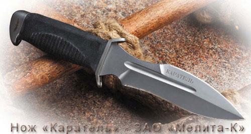 Нож каратель мелита к купить