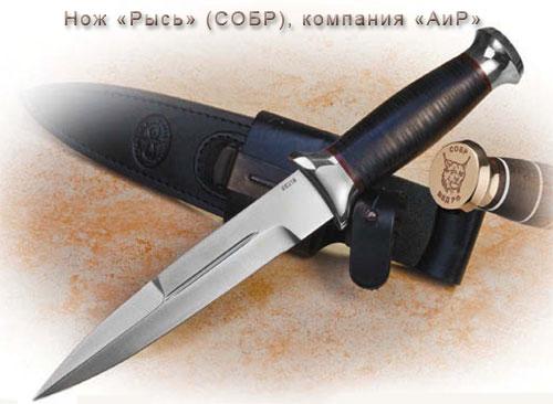 Нож 171 Рысь 187 СОБР компания 171 АиР 187 Холодное оружие