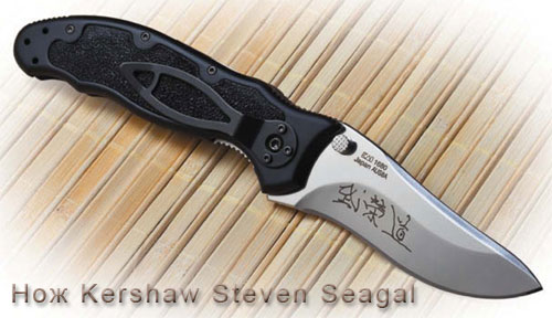 Нож Kershaw Steven Seagal