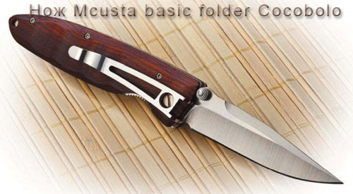 Нож Mcusta basic folder Cocobolo (MC-0014)