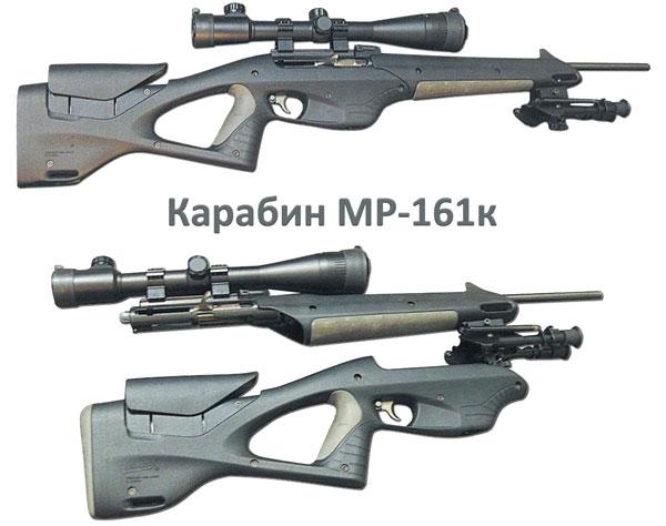 MP-161k - самозарядный карабин
