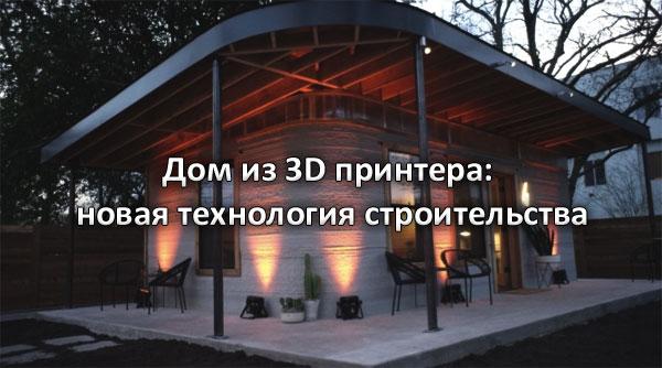 Дом из 3D принтера - новая технология строительства
