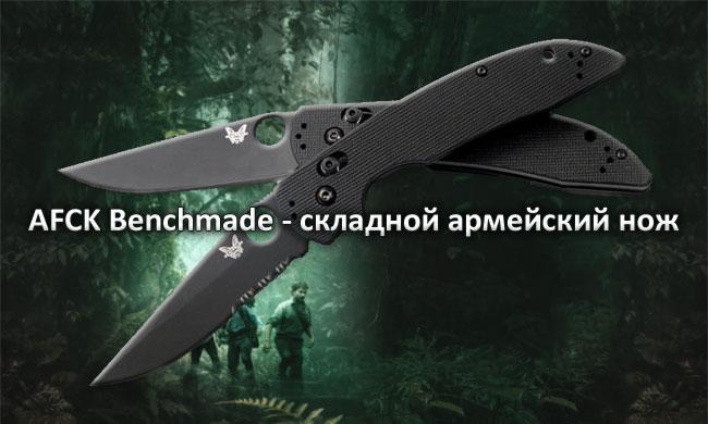 AFCK Benchmade - складной армейский нож