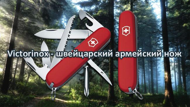 Victorinox - швейцарский армейский нож
