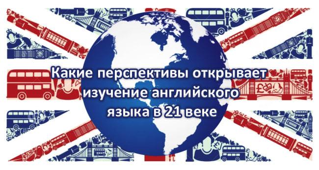 английский язык и глобализация