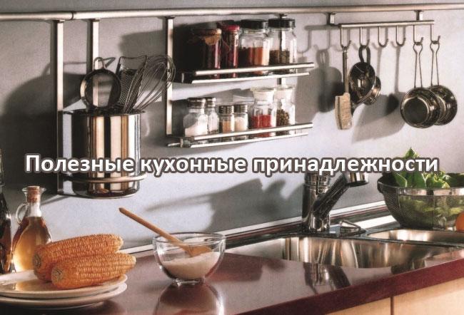Шесть полезных кухонных принадлежностей
