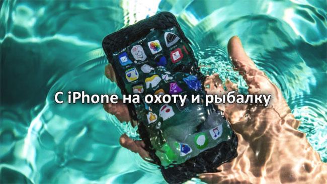С iPhone на охоту и рыбалку