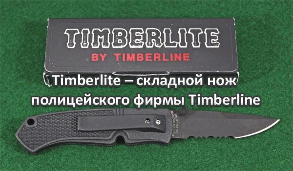Timberlite – складной нож полицейского фирмы Timberline